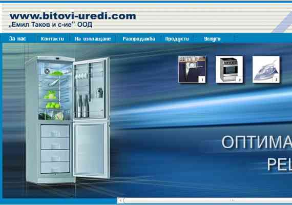 Home appliances web site plus back-end administration